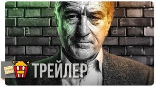 ИРЛАНДЕЦ — Русский тизер-трейлер (Субтитры) | 2019 | Новые трейлеры