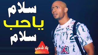 اغاني افراح 2020 | مهرجان سلام يا حب سلام (اغاني شعبي 2020) العميد - يوسف - العربي