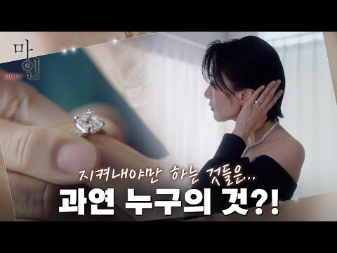 [티저] 김서형이 지켜내야만 하는 것들은... 과연 누구의 것?!#마인 | MINE EP.1