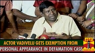 Actor Vadivelu Gets Exemption From Personal Appearance in Defamation Case spl tamil video hot news 25-11-2015