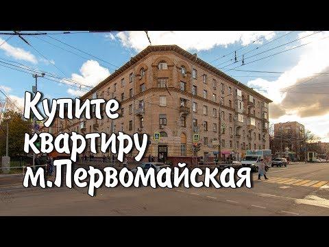 Купить квартиру Москва, Первомайская  Купить двухкомнатную квартиру метро Первомайская