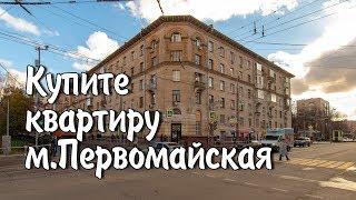 Купить квартиру Москва, Первомайская| Купить двухкомнатную квартиру метро Первомайская