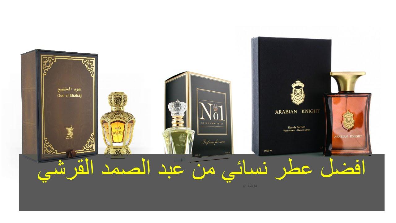 d8584ff09  افضل عطر نسائي من عبد الصمد القرشي - YouTube