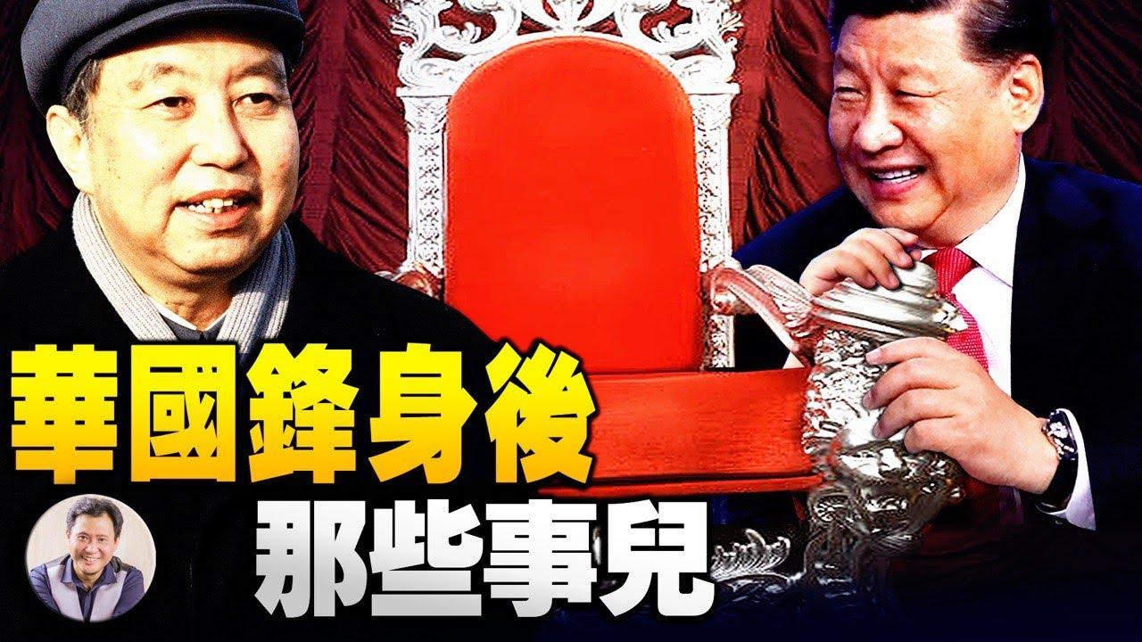回歸毛澤東黨主席的強人獨裁統治,推翻鄧小平設計的總書記核心集體領導制---習近平紀念華國鋒並從新評估黨史的真實用意(江峰漫談20210301第286期))