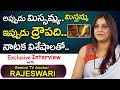 SS Rajamouli Shanti Nivasam Serial Actress Rajeswari Interview | GeminiTV Anchor | PlayEven