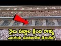 Why Are There Stones Alongside Railway Tracks? ||  T Talks