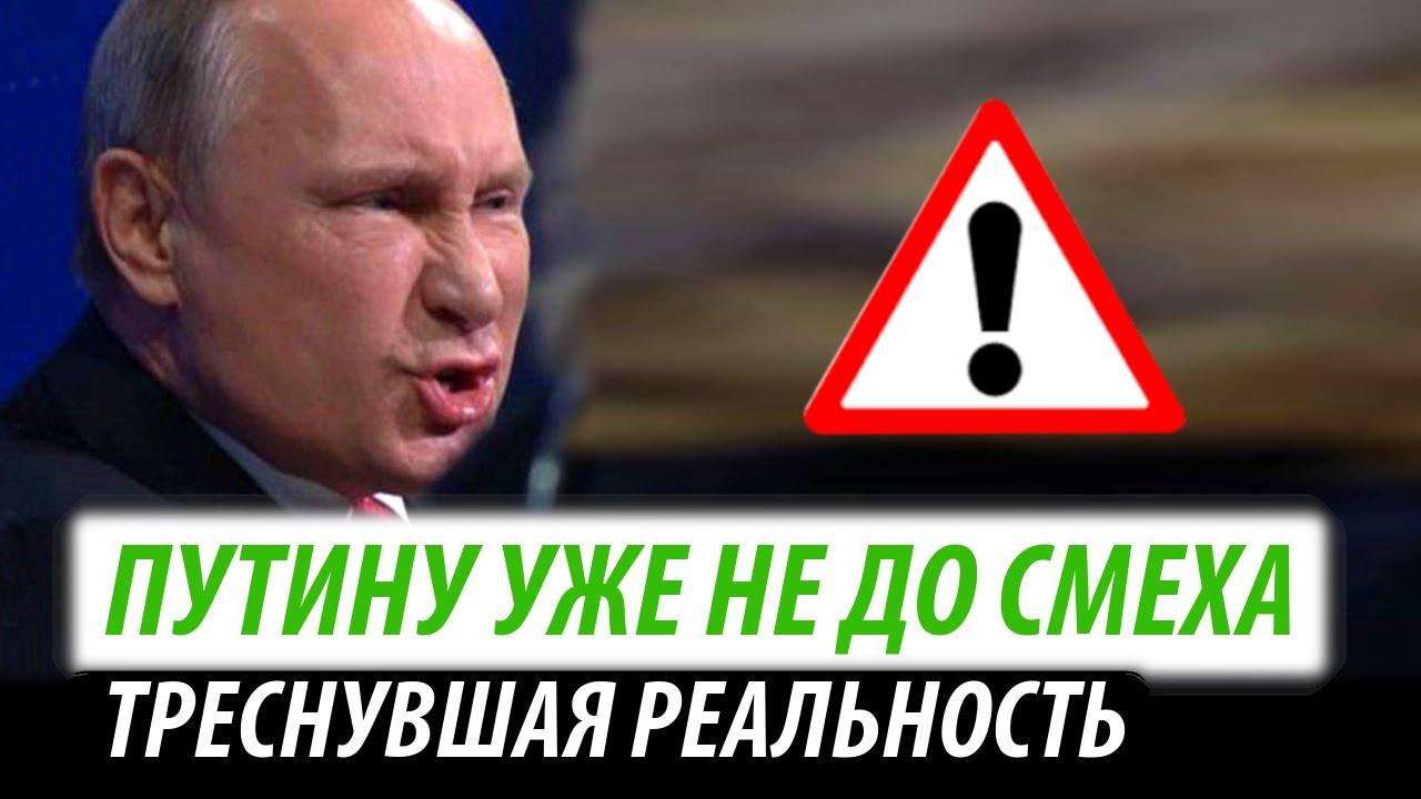 Путину уже не до смеха. Треснувшая реальность Кремля