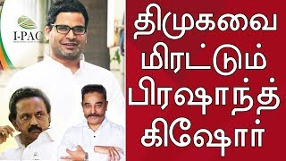 Political Strategist Prashant Kishor's I-PAC Team works in TN பிரஷாந்த் டீம் வருகையால் திமுக கலக்கம்