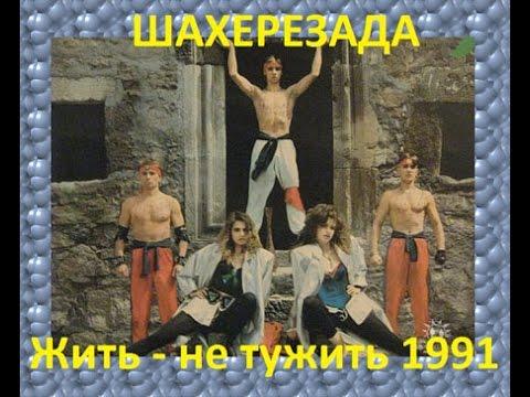 Группа Шахерезада Принц огня
