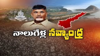 In Four Years of Ruling Did AP CM Chandrababu Naidu Failed? or Succeed? || Special Focus || NTV