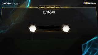 مواعيد مباريات الدوري المصري هذا الأسبوع 18/10/2019
