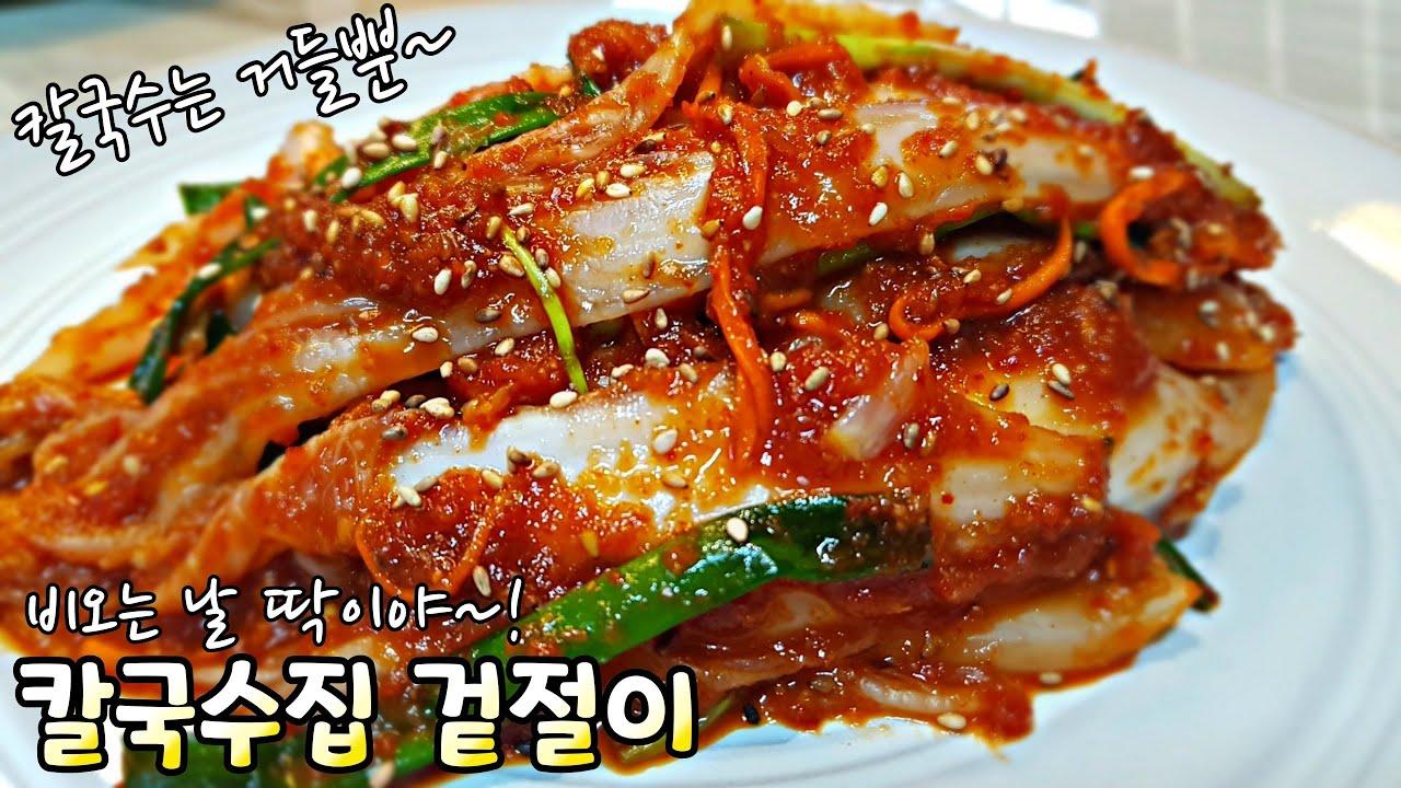 [겉절이] 칼국수집 겉절이 그 맛! 그대로~ 특급 겉절이 레시피 빨리 가져가세요. 찐한 양념의 비법레시피 황금비율 Fresh Kimchi