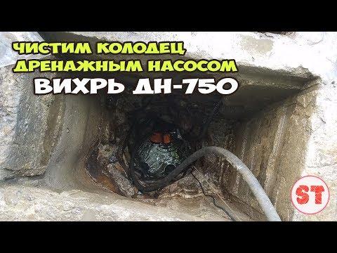Чистим старый колодец при помощи дренажного насоса ВИХРЬ ДН-750