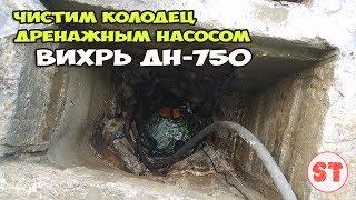 Kanalizatsiyasi orqali eski, shuningdek, toza nasos VORTEX DN-750