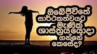 Piyum Vila | ඔබේ ජීවිතේ සාර්ථකත්වයට මැණික් ශාස්ත්රය යොදා ගන්නේ කෙසේද? | 07- 03 - 2019 | Siyatha TV Thumbnail