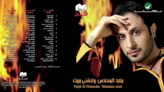 Majid Al Muhandis ... Ya Hali | ماجد المهندس ... يا هلي