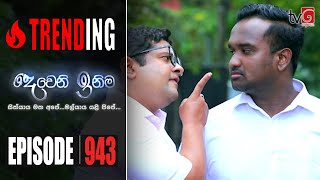 Deweni Inima | Episode 943 06th November 2020 Thumbnail