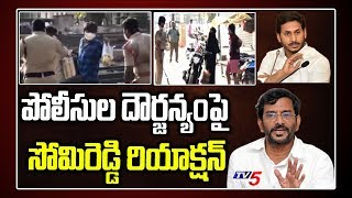 Somireddy Comments on AP CM Jagan Over Police Over Action on Farmers | AP LockDown