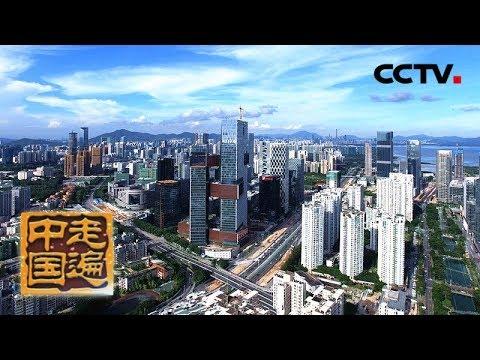Download 《走遍中国》系列片《大国基业—筑梦》(5) 互连空间  20180803   CCTV中文国际