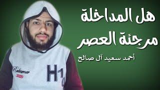 هل المداخلة مرجئة العصر | أحمد سعيد آل صالح