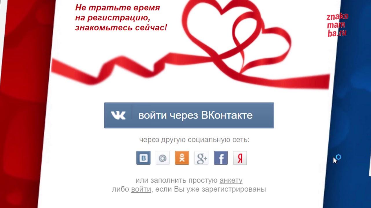 сайт знакомств вход вконтакте