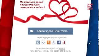 ФОТОСТРАНА через Контакт! Быстрый вход через ВК из VK на сайт знакомств Fotostrana