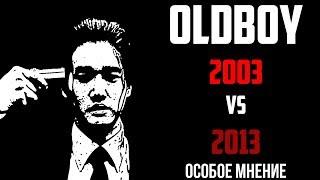 Обзор фильма Олдбой: оригинал или ремейк?