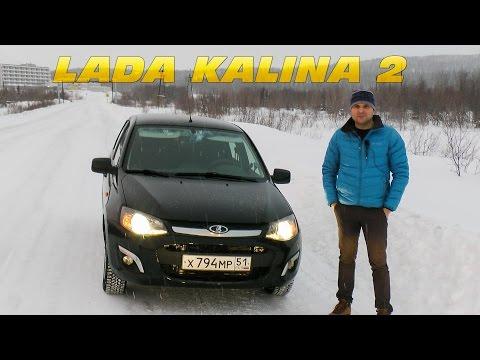 Знакомство с Lada (ВАЗ) Kalina 2 автомат.
