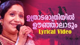 ഉത്രാടരാത്രിയിൽ... | Uthradarathriyil... Lyrical Video | Latest Malayalam Onam Song