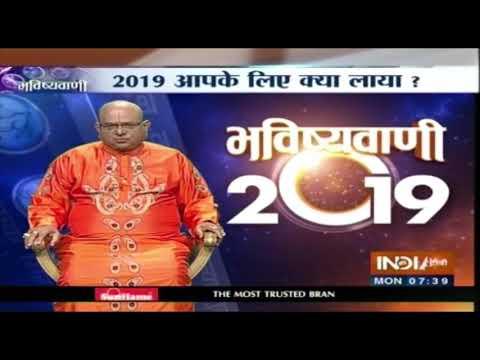 2019 Horoscope | Bhavishyavani | December 31, 2018