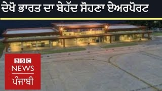 All about beautiful Pakyong Airport of India | BBC NEWS PUNJABI