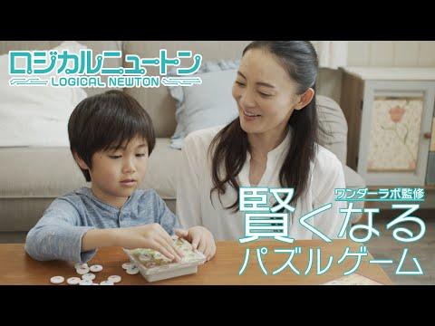 ロジカルニュートンシリーズ イメージ動画