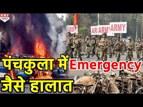 Ram Rahim Case Live: Punjab - haryana में Emergency जैसे हालात