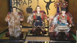 稀勢の里、五月人形に 期待の人物、ピコ太郎も 被爆再現人形 検索動画 25