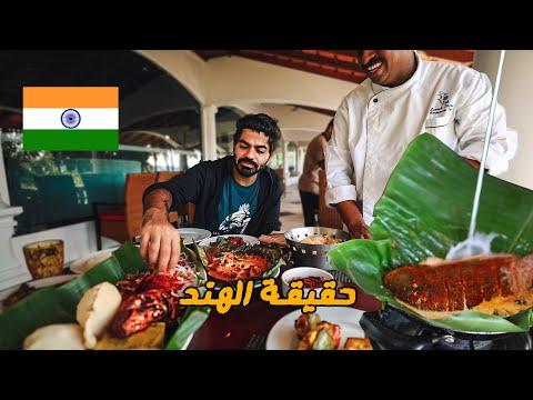 جنوب الهند !! 🇮🇳 India - Kerala