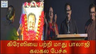 Crazy Mohan Memorial Event - Maadhu balaji Funny Speech | Hindu Tamil Thisai |