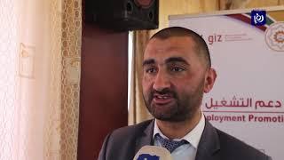 القطاع الصناعي ينظم يوما وظيفيا لأبناء محافظة عجلون - (23-1-2019)