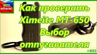 как проверить ультразвуковой отпугиватель собак Ximeite MT-650  Какой отпугиватель собак лучше