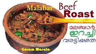 Traditional Malabar Beef Varattiyathe മലബാർ ബീഫ് വരട്ടിയത് Malabar Beef Roast