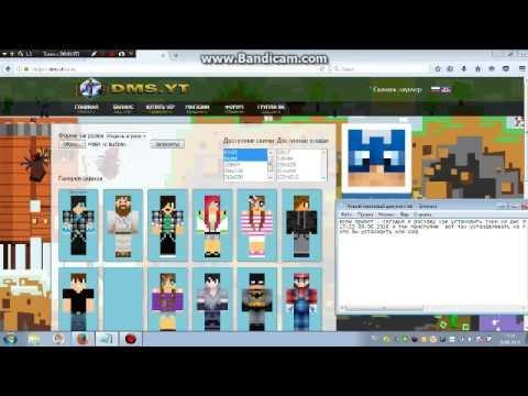 скачать скин на Mix Server - фото 3