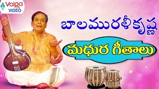 M. Balamuralikrishna Super Hit Songs || Back 2 Back Hit Songs || 2016 Latest Movies || Volga Videos