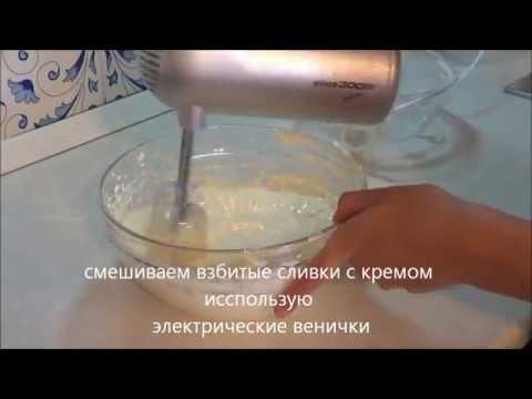 как приготовить белый крем для торта видео
