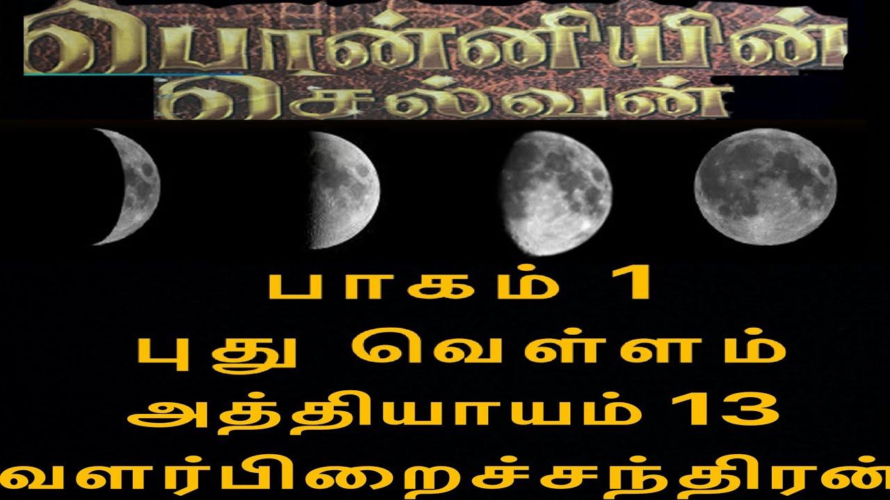 ponniyin selvan part 1 chapter 13 nivas talks youtube youtube
