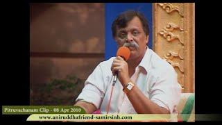Sadguru Shree Aniruddha Pravachan - गुरुक्षेत्रम् मन्त्राचे श्रद्धावानाच्या जीवनातील महत्त्व - भाग ९