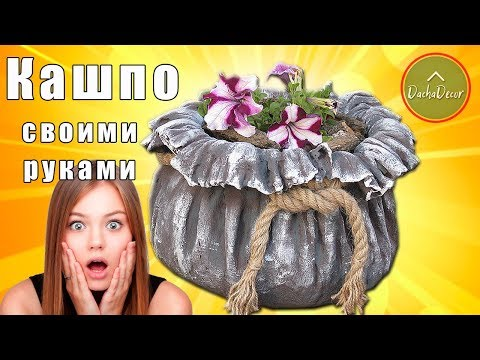 Кашпо для цветов своими руками. Мастер класс |  Plant Pots For Flowers With Their Own Hands