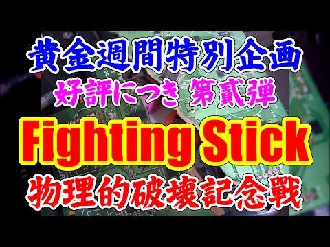 [破壊済] スーパーストリートファイターII X(Arcade,JP,LV8) [Fighting Stick]