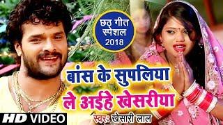 पुरे बिहार में Khesari Lal का यही छठ गीत बज रहा है - बास के सुपलिया ले अइहे खेसरिया