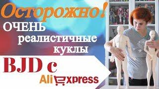 Распаковка и обзор кукол БЖД с Алиэкспресс /BJD Iplehouse E I D  Carina and Bichun RECAST Aliexpress