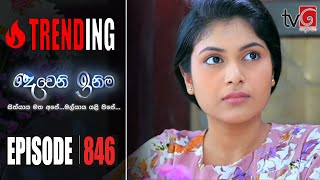 Deweni Inima | Episode 846 23rd June 2020 Thumbnail