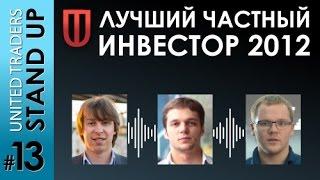 Церемония награждения Лучший Частный Инвестор 2012